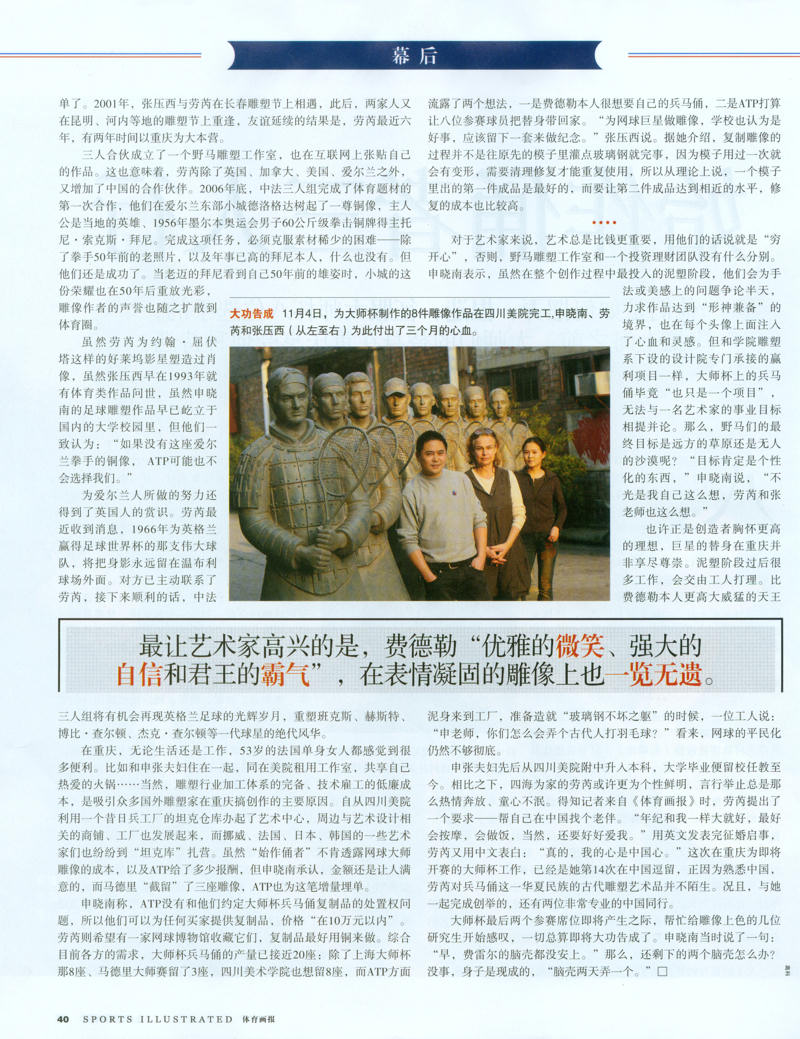 Image in article showing sculptors Laury Dizengremel, Shen Xioanan and Zhang Yaxi and the 8 tennis terra cotta warrior sculptures they created