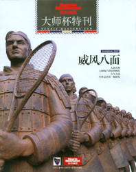 Sports Illustrated China ran a 40 page supplement entirely devoted to the Tennis Master Cup and the Tennis terracotta Warrior sculptures