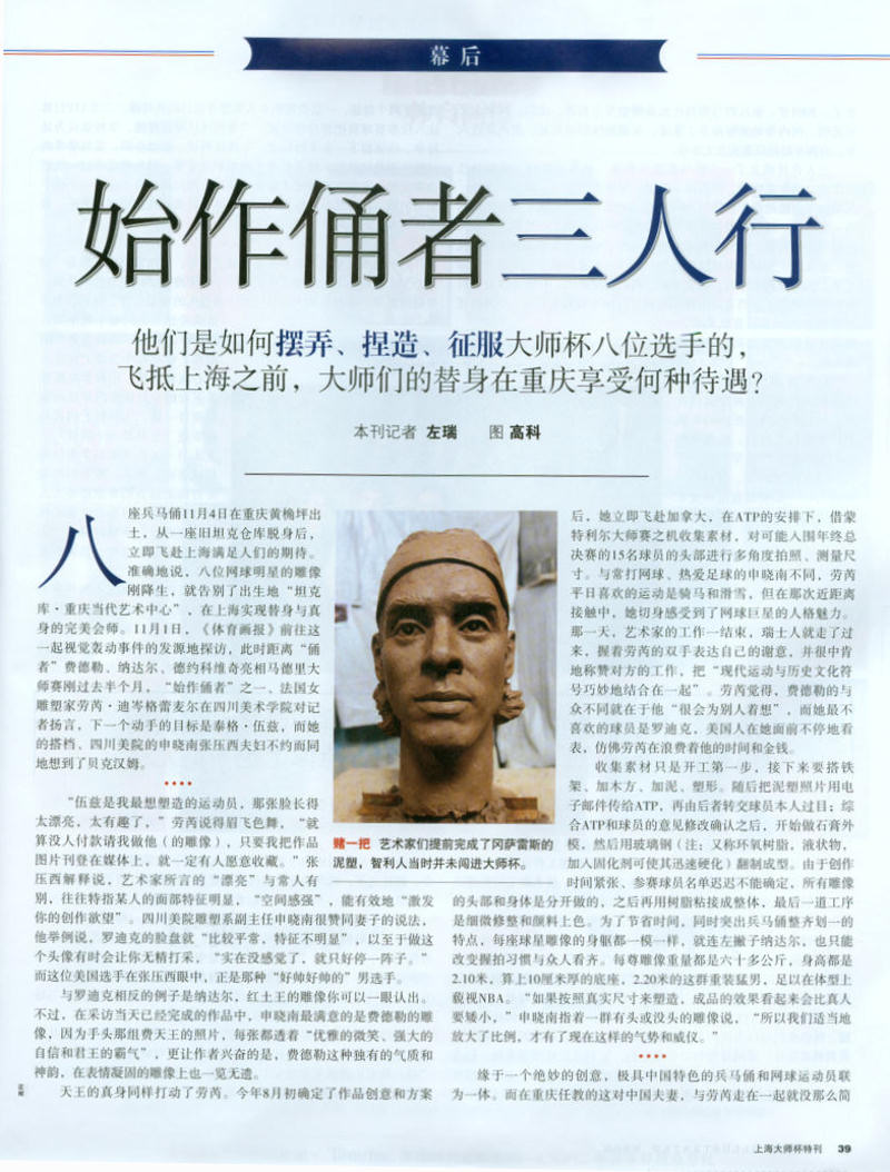Article in Sports Illustrated (China) with insert photo showing the bust of Chilean tennis player Fernando Rodriguez